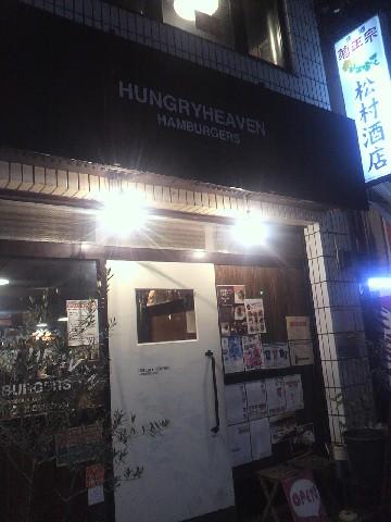 上板橋ハンバーガー.jpg